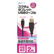 エアージェイ USB 2Aカラーケーブル 2M BK UKJ2AN-2M BK