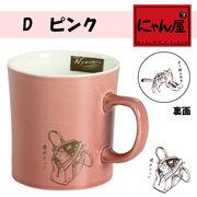 「にゃん屋」★ニャオンズマグカップ PK (1個箱入り)