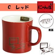 「にゃん屋」★ニャオンズマグカップ RD (1個箱入り)