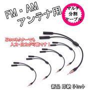FM/AM アンテナ用 分配ケーブル 新品 (端子×1 差込口×2)