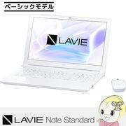 NEC 15.6型ノートパソコン LAVIE Note Standard NS150/HAW PC-NS150HAW [エクストラホワイト]