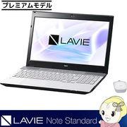 NEC 15.6型ノートパソコン LAVIE Note Standard NS750/HAW PC-NS750HAW [クリスタルホワイト]