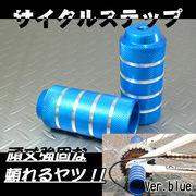 ◆自転車変則ギア防護用◆頑丈強固の頼れるヤツ◆サイクルステップ◆全3色◆