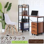 【直送可/送料無料】ジャスティス デスクラック09