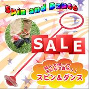 【限定値下げ!!】キラキラ光る!くるくる回して飛んで!!楽しさハマる!スピン&ダンス