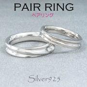 リング-1 / 1015-1755/1016-1756 ◆ Silver925 シルバー ペア リング シンプル