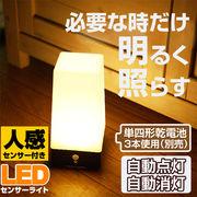 【大人気商品!!】とってもお洒落☆♪■良い雰囲気で癒される♪■卓上LEDセンサーライト 四角型