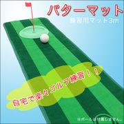【ゴルフ】コンペ等の景品に最適♪自宅で楽々ゴルフ練習! パターマット/ゴルフ練習用マット 3m