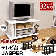 JASPER テレビ台 BK/DBR/NA/WH