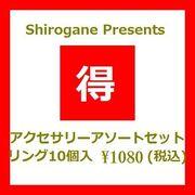 【一個あたり???】全て日本製アソートリング!【リング10個入り】/R-03AS
