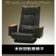 折り畳み式 木肘小物入れ付回転座椅子