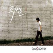 韓国音楽 トゥーサム(TwoSome)1集