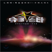 韓国音楽 MNET スーパースターK (3Disc)