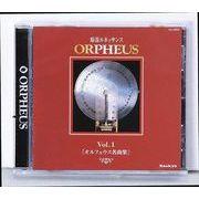 オルゴールCD 「オルフェウス名曲集」