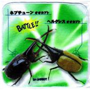 昆虫タオルハンカチ ネプチューンVSヘラクレス