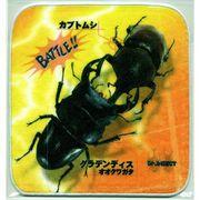 昆虫タオルハンカチ カブトムシVSグランディス