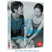 韓国映画 よく知らないくせに DVD