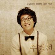韓国音楽 チュ・ビョンソン 8集 /八番の幸福に対する告白 (予約)