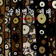 韓国音楽 旅行する人たち 1集 /お酒飲む世代
