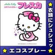 【新生活応援特価】 かわいいキティちゃんの携帯エチケットスプレー★フレスカ