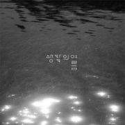 韓国音楽 考えの夏 /考えの夏