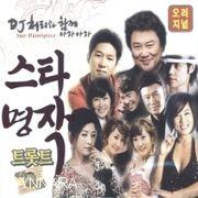 韓国音楽 スター名作トロット:チョリと一緒にアジャアジャ (2CD)