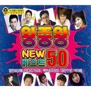 韓国音楽 王中王 NEW ベスト 50 (3CD/予約)
