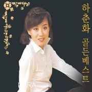 韓国音楽 ハ・チュンファ ゴールデンベスト (2CD/予約)