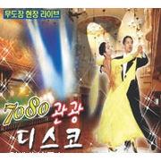 韓国音楽 7080 観光ディスコ (2CD/予約)