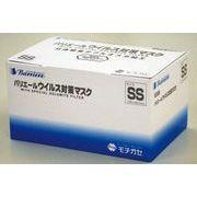 【即納可】モチガセ新型インフルエンザ対応マスク・バリエール子供用SSサイズ
