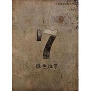 韓国音楽 緑色地帯 7集  緑色地帯 七番目のダイアリー (予約)