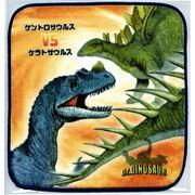 恐竜タオルハンカチ ケントロサウルスvsケラトサウルス