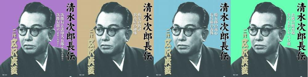 二代広沢虎造 清水次郎長伝 CD13枚セット