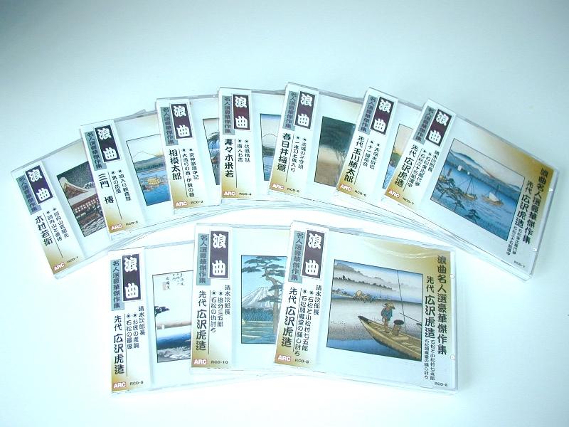 浪曲名人選豪華傑作集CD 10巻