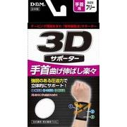 D&M 3Dサポーター 手首  フリーサイズ