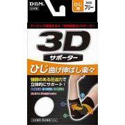 D&M 3Dサポーター  ひじ  フリーサイズ
