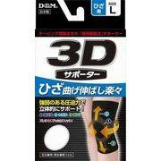 D&M 3Dサポーター  ひざ L