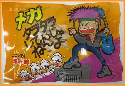 ■よっちゃん食品■ビッグサイズシリーズ♪【メガタラタラしてんじゃね~よ】