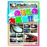 DVD のりものシリーズ(8巻セット)