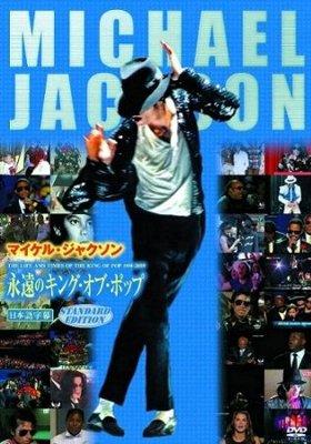 DVD マイケル・ジャクソン