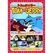 DVD トムとジェリー(10巻組)