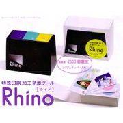 Rhino ライノ 特殊印刷・加工見本ツール