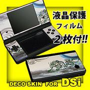 ドラゴン◎DSiデコスキンシール (任天堂Dsi用)