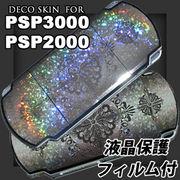 ホログラム★PSP-3000・2000共通デコスキンシール+液晶保護☆クロス