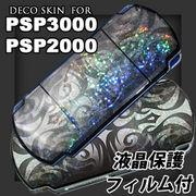 ホログラム★PSP-3000・2000共通デコスキンシール+液晶保護☆トライバル