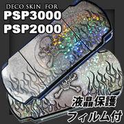 ホログラム★PSP-3000・2000共通デコスキンシール+液晶保護☆スカル