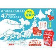 遊べばミルミル覚える、47都道府県パズル&カルタ「チズミルク」