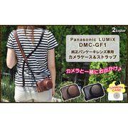 Panasonic LUMIX(ルミックス) DMC-GF1  純正パンケーキレンズ専用カメラケース&ストラップセット