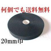 【送料無料セール】業務用上質平ゴム黒色・20mm巾・国産