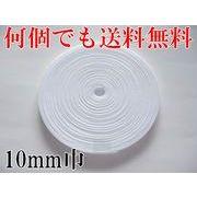 【送料無料セール】業務用上質平ゴム白色・10mm巾・国産